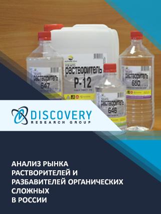 Маркетинговое исследование - Анализ рынка растворителей и разбавителей органических сложных в России
