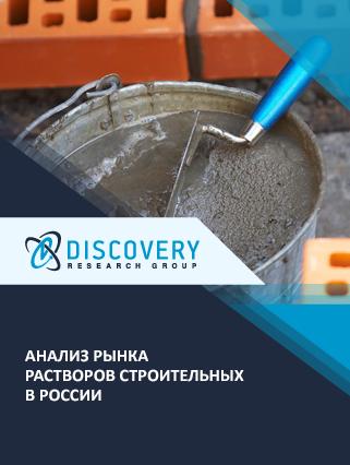 Маркетинговое исследование - Анализ рынка растворов строительных в России