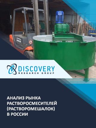 Маркетинговое исследование - Анализ рынка растворосмесителей (растворомешалок) в России