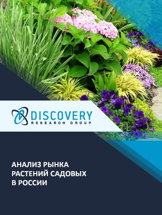 Маркетинговое исследование - Анализ рынка растений садовых в России