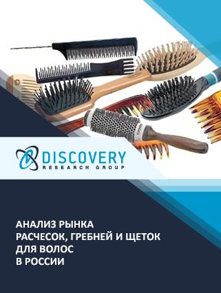 Анализ рынка расчесок, гребней и щеток для волос в России