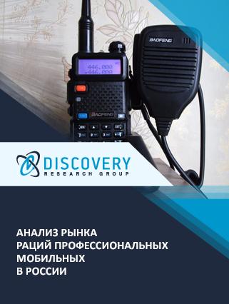 Маркетинговое исследование - Анализ рынка раций профессиональных мобильных в России