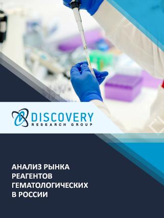 Анализ рынка реагентов гематологических в России