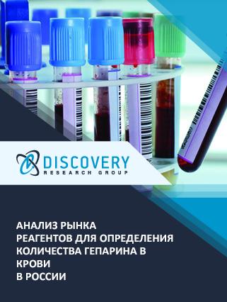 Маркетинговое исследование - Анализ рынка реагентов для определения количества гепарина в крови в России