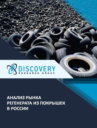 Маркетинговое исследование - Анализ рынка регенерата из покрышек в России