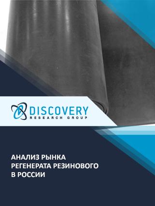 Анализ рынка регенерата резинового в России