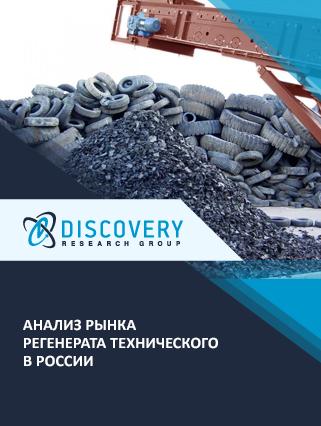 Маркетинговое исследование - Анализ рынка регенерата технического в России