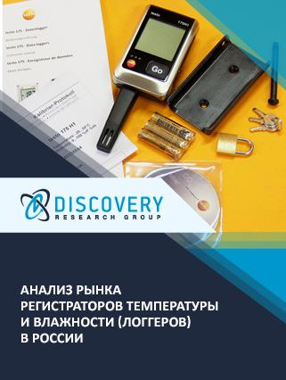 Маркетинговое исследование - Анализ рынка регистраторов температуры и влажности (логгеров) в России