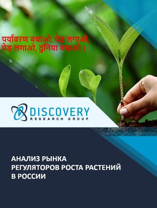 Маркетинговое исследование - Анализ рынка регуляторов роста растений в России