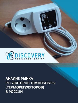 Маркетинговое исследование - Анализ рынка регуляторов температуры (терморегуляторов) в России