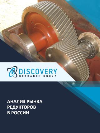 Маркетинговое исследование - Анализ рынка редукторов в России