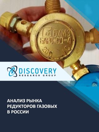 Маркетинговое исследование - Анализ рынка редукторов газовых в России