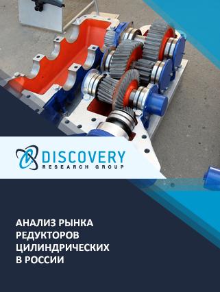 Маркетинговое исследование - Анализ рынка редукторов цилиндрических в России