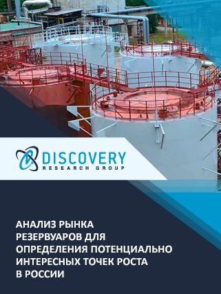 Маркетинговое исследование - Анализ рынка резервуаров для определения потенциально интересных точек роста в России