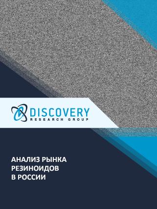 Маркетинговое исследование - Анализ рынка резиноидов в России