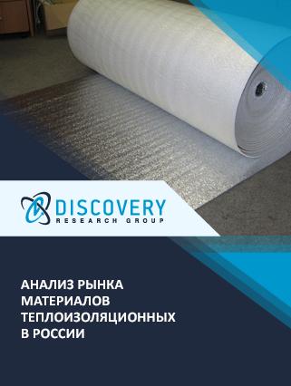 Маркетинговое исследование - Анализ рынка материалов теплоизоляционных в России