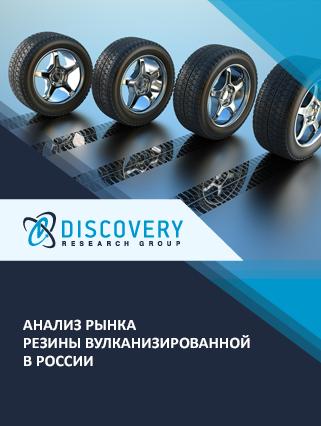 Маркетинговое исследование - Анализ рынка резины вулканизированной в России
