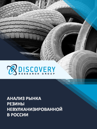 Маркетинговое исследование - Анализ рынка резины невулканизированной в России