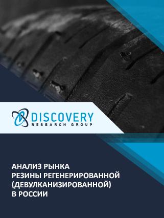 Маркетинговое исследование - Анализ рынка резины регенерированной (девулканизированной) в России