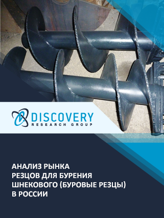 Маркетинговое исследование - Анализ рынка резцов для бурения шнекового (буровые резцы) в России