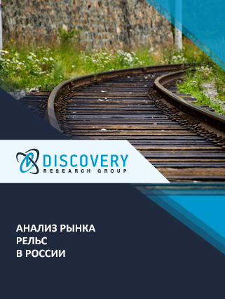 Маркетинговое исследование - Анализ рынка рельс в России