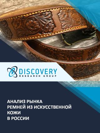 Анализ рынка ремней из искусственной кожи в России