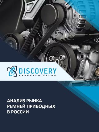 Маркетинговое исследование - Анализ рынка ремней приводных в России