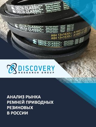 Маркетинговое исследование - Анализ рынка ремней приводных резиновых в России