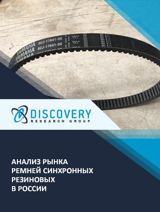 Маркетинговое исследование - Анализ рынка ремней синхронных резиновых в России