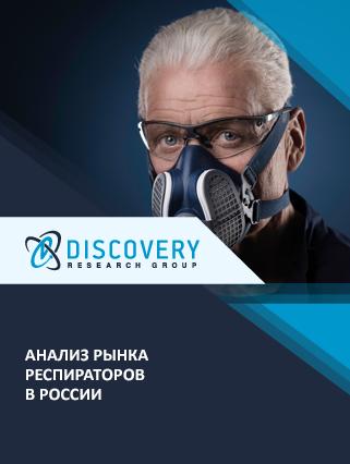 Анализ рынка респираторов в России (с базой импорта-экспорта)