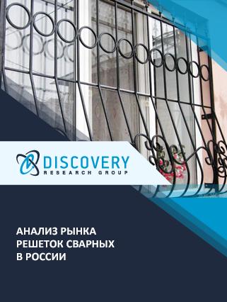 Маркетинговое исследование - Анализ рынка решеток сварных в России