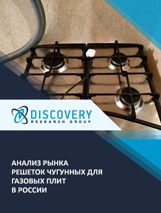 Маркетинговое исследование - Анализ рынка решеток чугунных для газовых плит в России