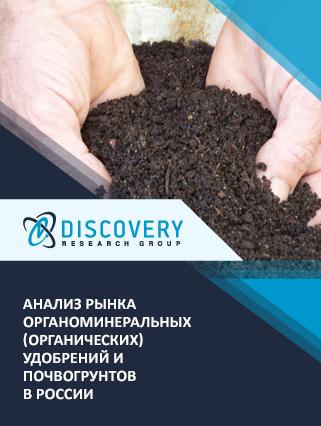 Маркетинговое исследование - Анализ рынка органоминеральных (органических) удобрений и почвогрунтов в России