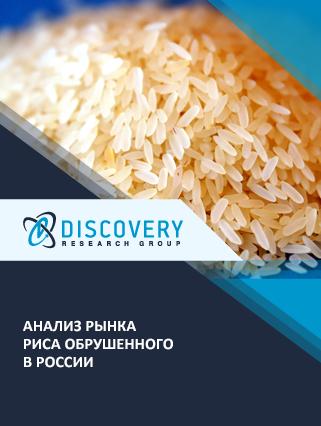 Анализ рынка риса обрушенного в России