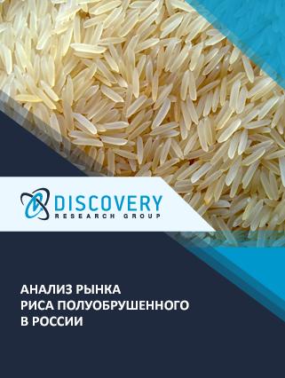 Маркетинговое исследование - Анализ рынка риса полуобрушенного в России