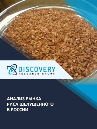 Маркетинговое исследование - Анализ рынка риса шелушенного в России