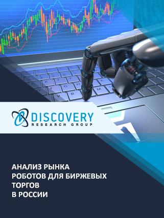 Маркетинговое исследование - Анализ рынка роботов для биржевых торгов в России