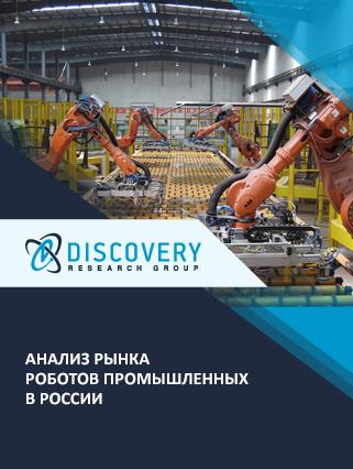 Анализ рынка роботов промышленных в России