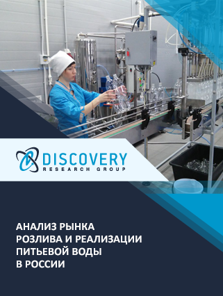 Анализ рынка розлива и реализации питьевой воды в России