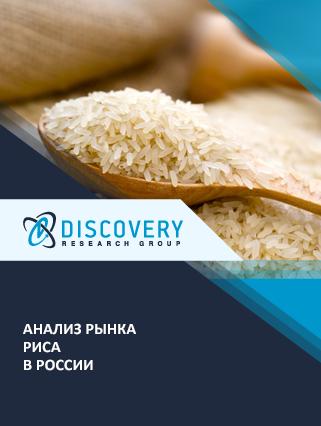 Анализ рынка риса в России