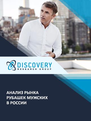 Анализ рынка рубашек мужских в России