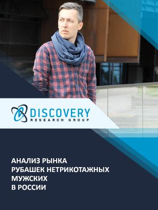 Анализ рынка рубашек нетрикотажных мужских в России