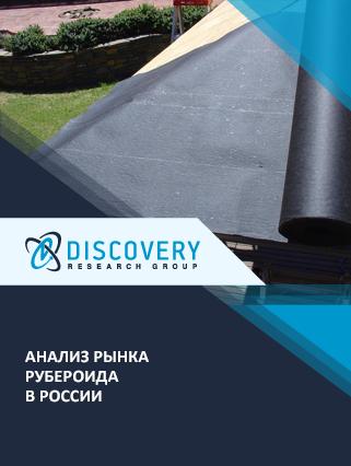 Маркетинговое исследование - Анализ рынка рубероида в России
