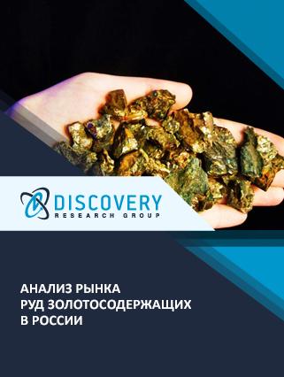 Маркетинговое исследование - Анализ рынка руд золотосодержащих в России