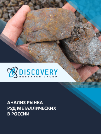 Маркетинговое исследование - Анализ рынка руд металлических в России