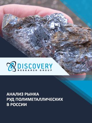 Маркетинговое исследование - Анализ рынка руд полиметаллических в России