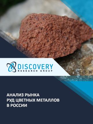 Маркетинговое исследование - Анализ рынка руд цветных металлов в России