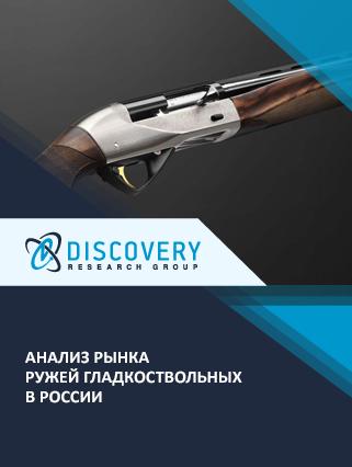 Анализ рынка ружей гладкоствольных в России