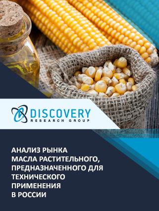 Маркетинговое исследование - Анализ рынка масла растительного, предназначенного для технического применения в России
