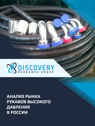 Маркетинговое исследование - Анализ рынка рукавов высокого давления в России